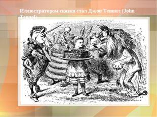 Иллюстратором сказки стал Джон Теннил (John Tennel)