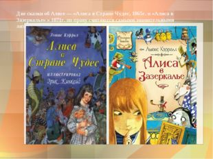 Две сказки об Алисе — «Алиса в Стране Чудес, 1865г. и «Алиса в Зазеркалье» »