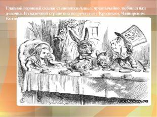 Главной героиней сказки становится Алиса, чрезвычайно любопытная девочка. В с
