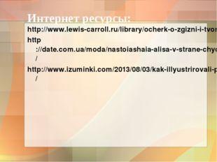 Интернет ресурсы: http://www.lewis-carroll.ru/library/ocherk-o-zgizni-i-tvorc