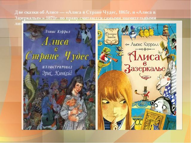 Две сказки об Алисе — «Алиса в Стране Чудес, 1865г. и «Алиса в Зазеркалье» »...