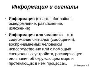 Информация и сигналы Информация (от лат. Information – осведомление, разъясне