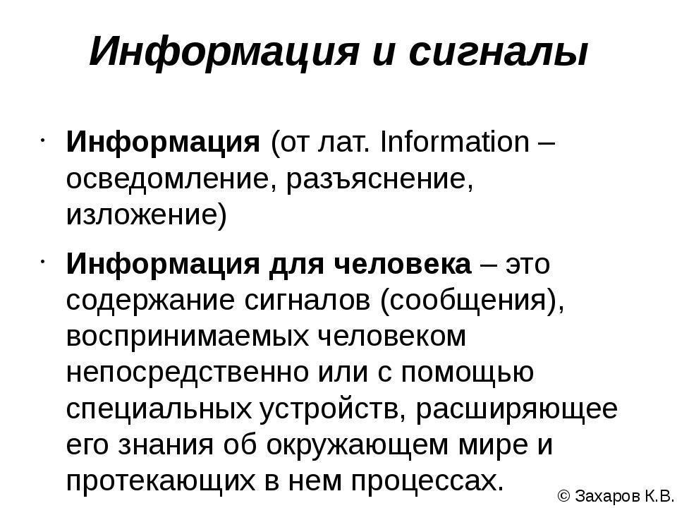 Информация и сигналы Информация (от лат. Information – осведомление, разъясне...