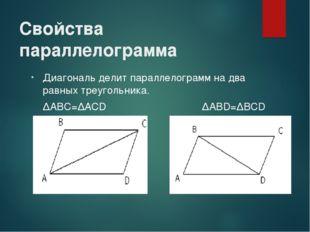 Свойства параллелограмма Диагональ делит параллелограмм на два равных треугол