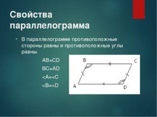 Свойства параллелограмма В параллелограмме противоположные стороны равны и пр