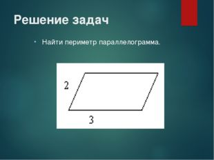 Решение задач Найти периметр параллелограмма.