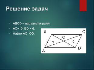 АВСD – параллелограмм. АС=10, ВD = 6. Найти АО, ОD. Решение задач