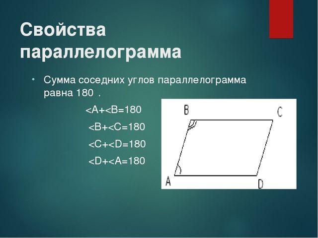 Свойства параллелограмма Сумма соседних углов параллелограмма равна 180⁰.