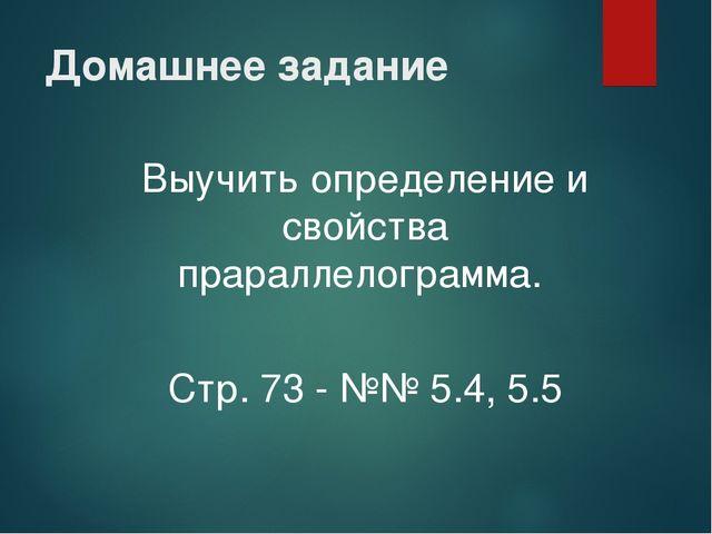 Домашнее задание Выучить определение и свойства прараллелограмма. Стр. 73 - №...