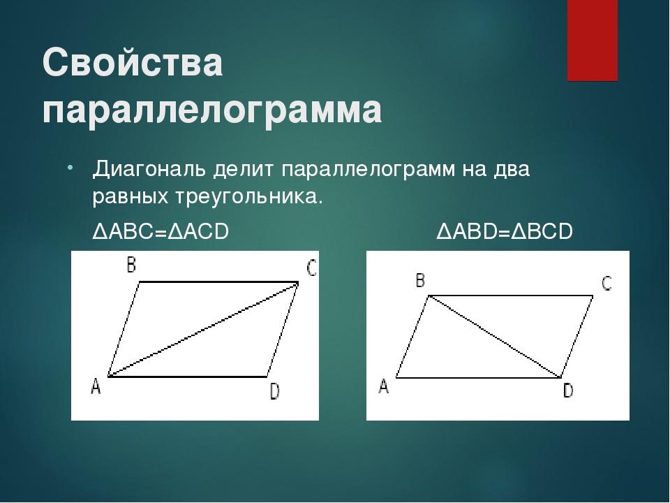 Свойства параллелограмма Диагональ делит параллелограмм на два равных треугол...