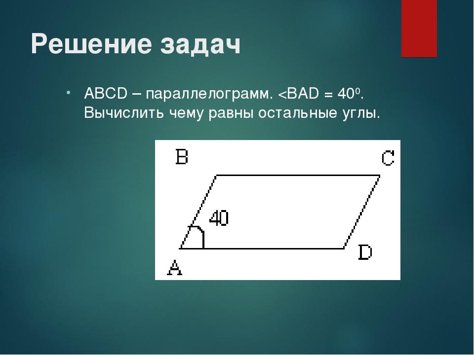 АВСD – параллелограмм.
