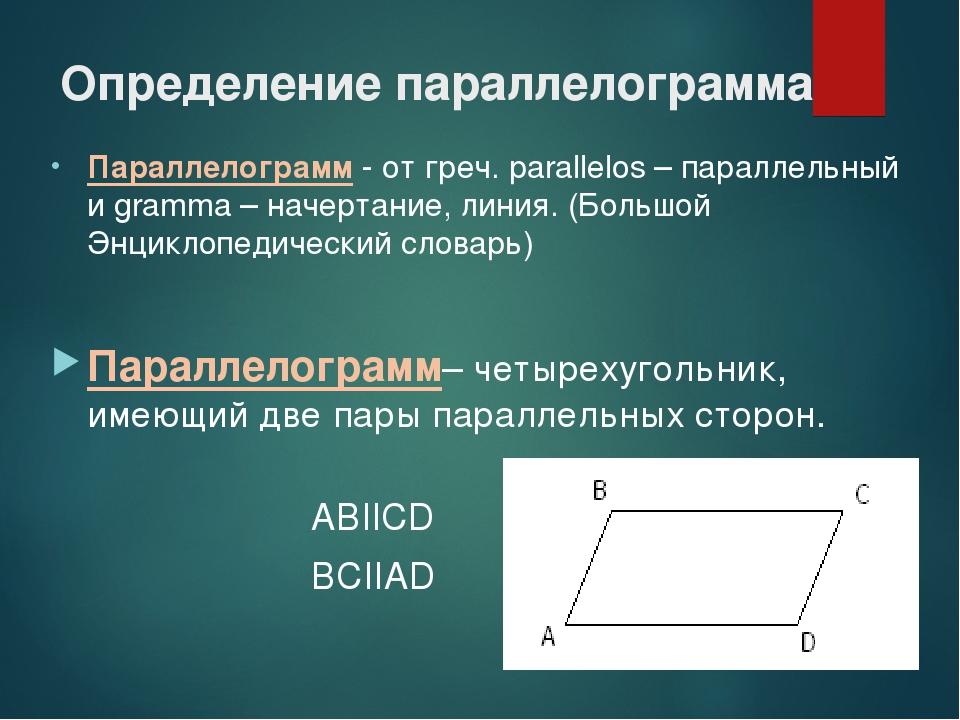 Определение параллелограмма Параллелограмм - от греч. parallelos – параллельн...