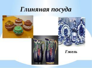 Глиняная посуда Гжель