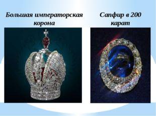 Большая императорская корона Сапфир в 200 карат