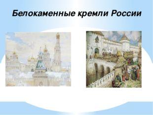 Белокаменные кремли России