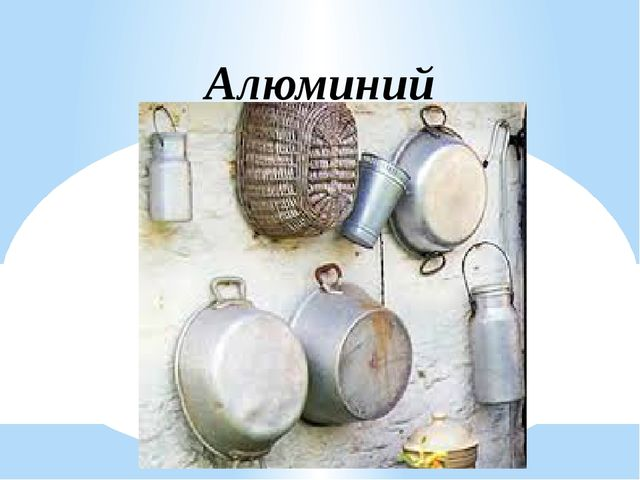 Алюминий