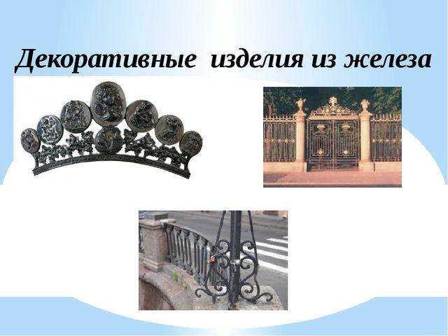 Декоративные изделия из железа