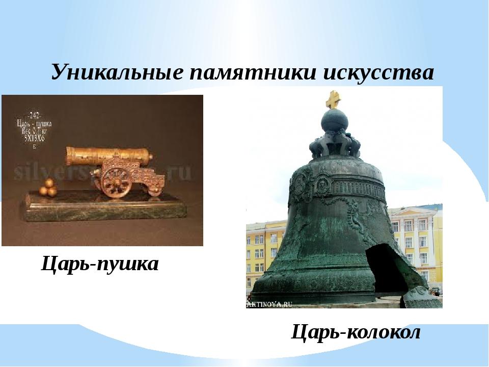 Уникальные памятники искусства Царь-пушка Царь-колокол