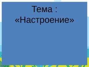 Тема : «Настроение» FokinaLida.75@mail.ru