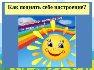 Как поднять себе настроение? FokinaLida.75@mail.ru