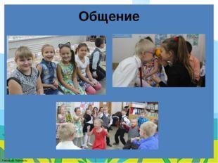 Общение FokinaLida.75@mail.ru