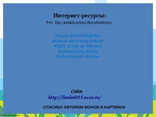Фон http://antalpiti.ru/fony-dlya-oformleniya/ Интернет-ресурсы: СПАСИБО АВТО