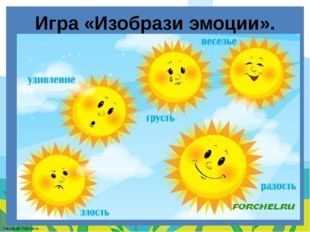 Игра «Изобрази эмоции». FokinaLida.75@mail.ru