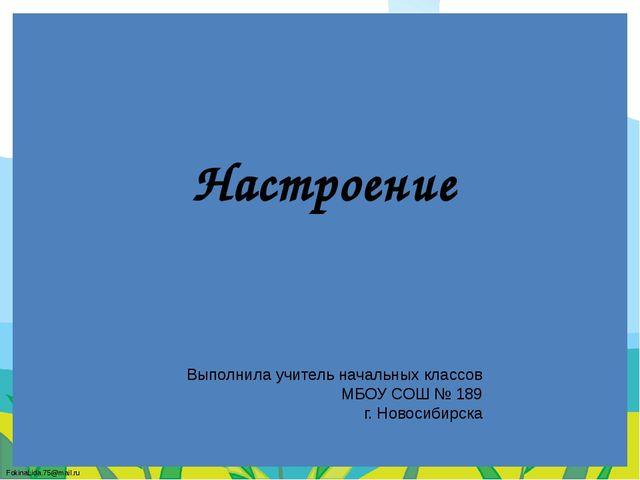 Настроение Выполнила учитель начальных классов МБОУ СОШ № 189 г. Новосибирска...