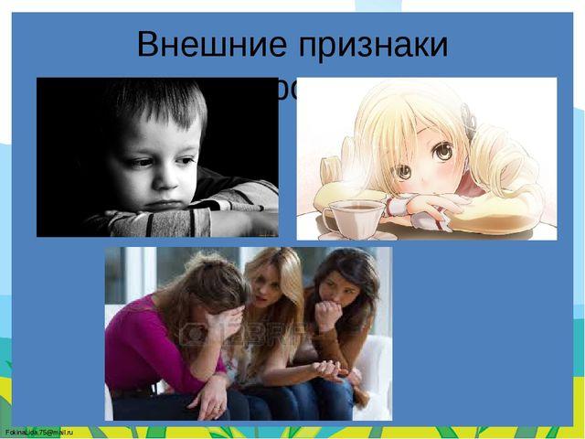 Внешние признаки настроения FokinaLida.75@mail.ru