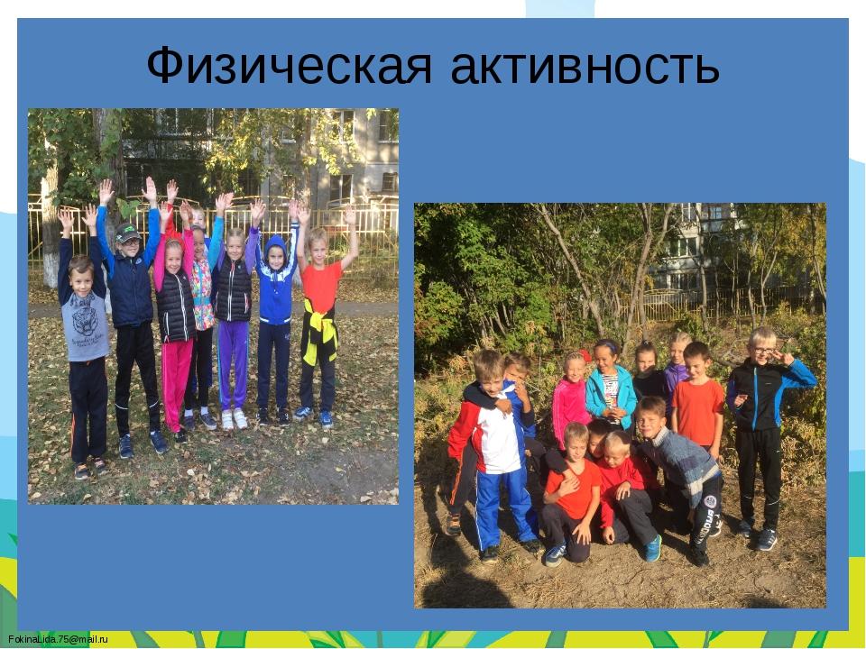 Физическая активность FokinaLida.75@mail.ru