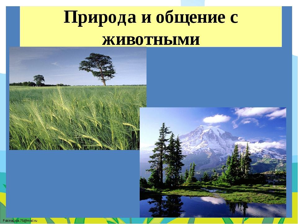 Природа и общение с животными FokinaLida.75@mail.ru
