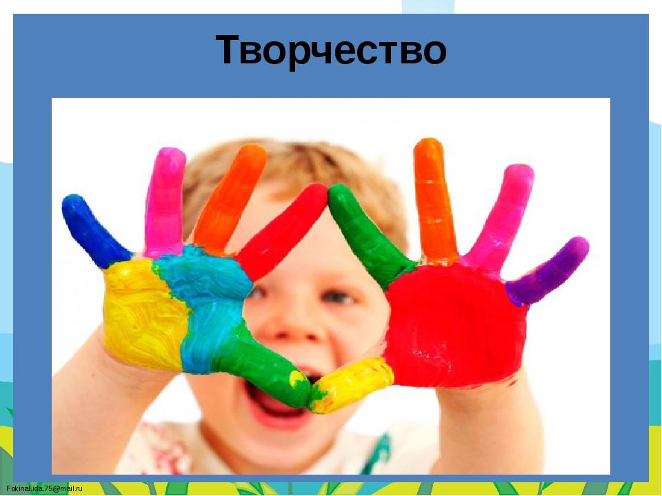 Творчество FokinaLida.75@mail.ru