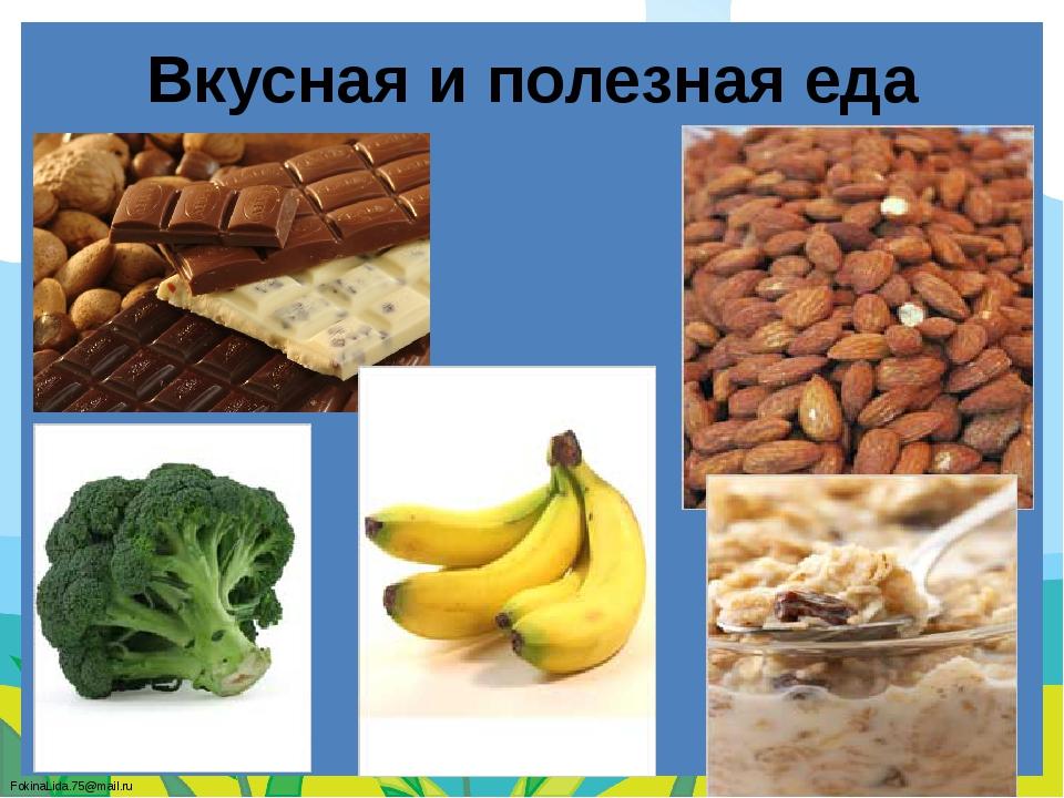 Вкусная и полезная еда FokinaLida.75@mail.ru