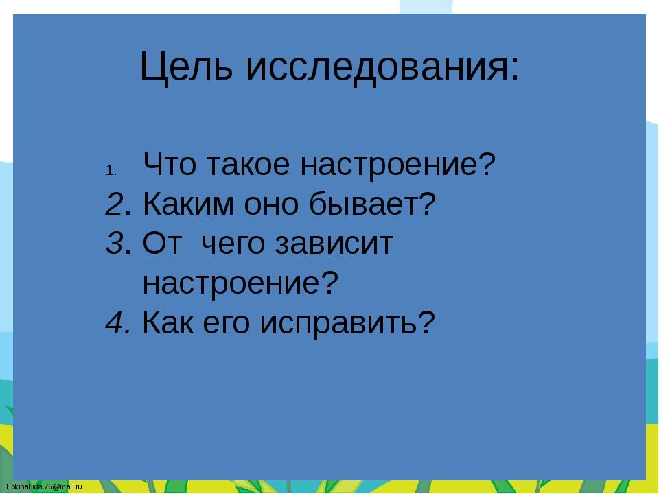 Цель исследования: Что такое настроение? 2. Каким оно бывает? 3. От чего зави...