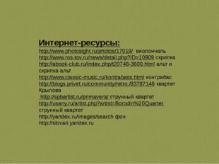 Интернет-ресурсы: http://www.photosight.ru/photos/17019/ виолончель http://w