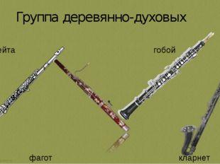 Группа деревянно-духовых Флейта гобой фагот кларнет