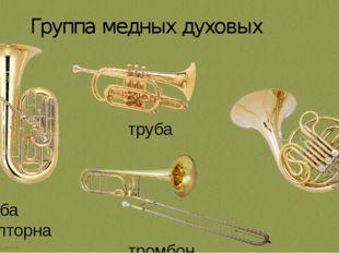 Группа медных духовых труба туба валторна тромбон