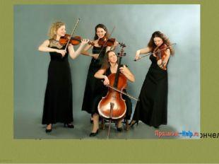 Струнный квартет: две скрипки, альт и виолончель.