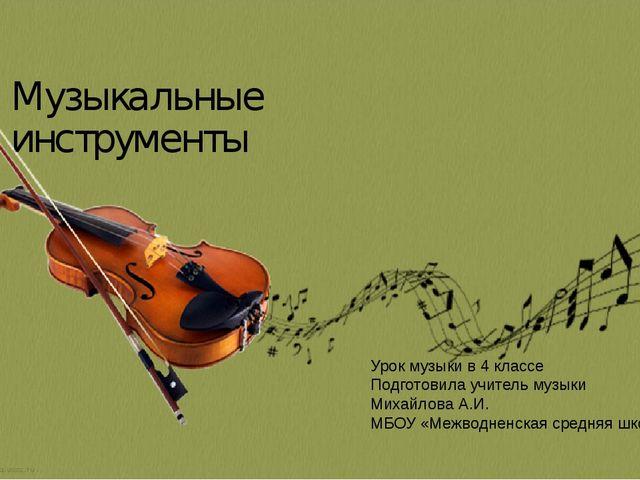 Музыкальные инструменты Урок музыки в 4 классе Подготовила учитель музыки Мих...