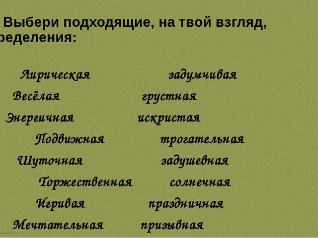 Выбери подходящие, на твой взгляд, определения: Лирическая задумчивая Весёла...