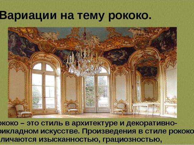 * Вариации на тему рококо. Рококо – это стиль в архитектуре и декоративно-при...