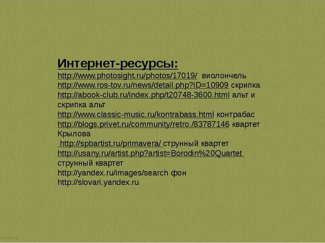 Интернет-ресурсы: http://www.photosight.ru/photos/17019/ виолончель http://w...