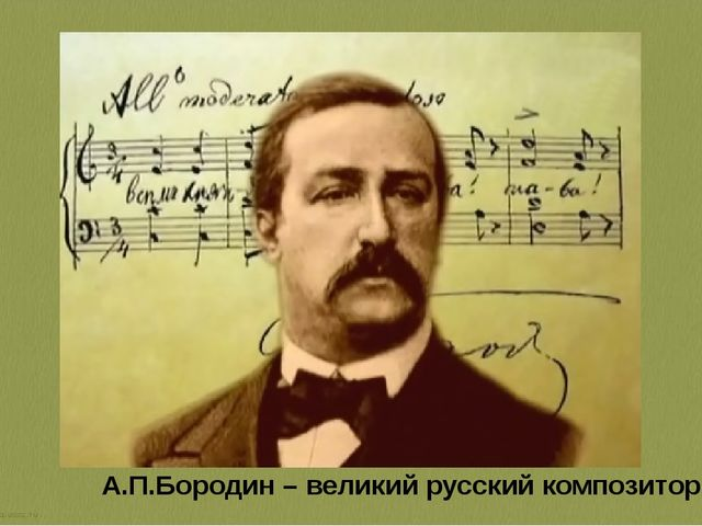 А.П.Бородин – великий русский композитор