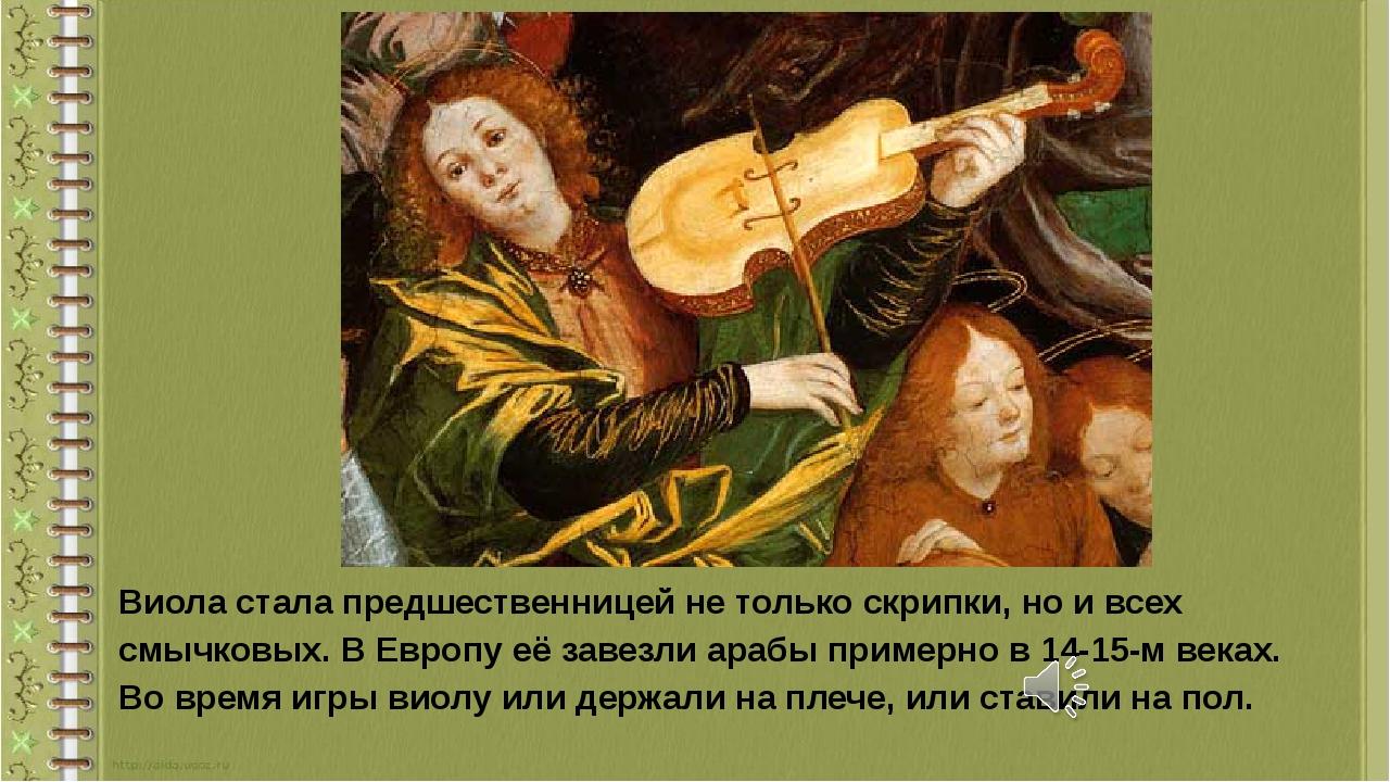 Виола стала предшественницей не только скрипки, но и всех смычковых. В Европ...