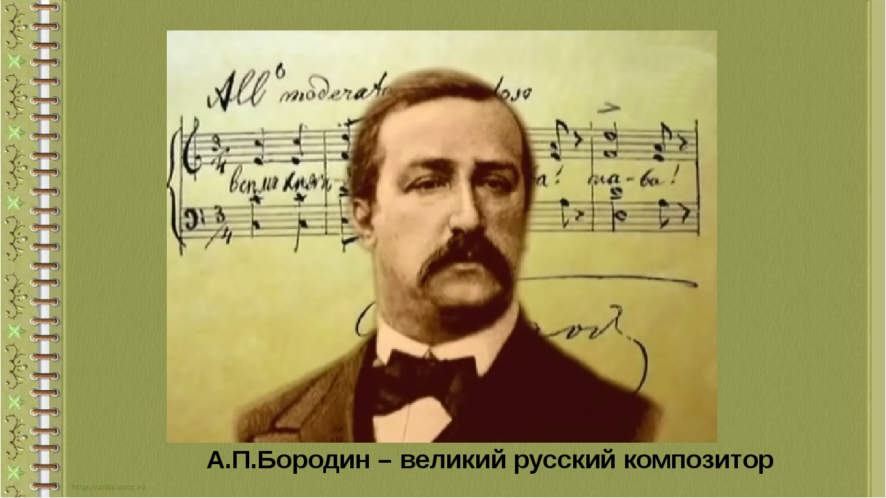 Бородин композитор картинки