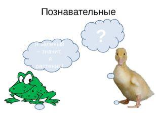 Познавательные Я зелёный – значит, я растение! ?