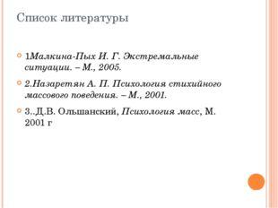 Список литературы 1Малкина-Пых И. Г. Экстремальные ситуации. – М., 2005. 2.На