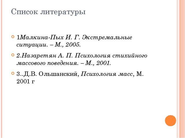 Список литературы 1Малкина-Пых И. Г. Экстремальные ситуации. – М., 2005. 2.На...
