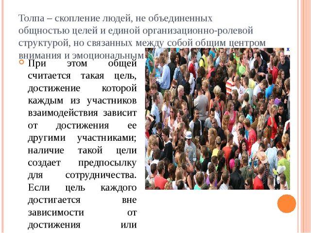Толпа – скопление людей, не объединенных общностью целей и единой организацио...