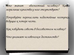 Что значит «бесчестный человек»? Какие моральные качества у него отсутствуют?